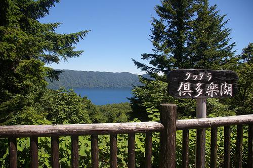 観光やアウトドアに人気の「倶多楽湖」ガイド!