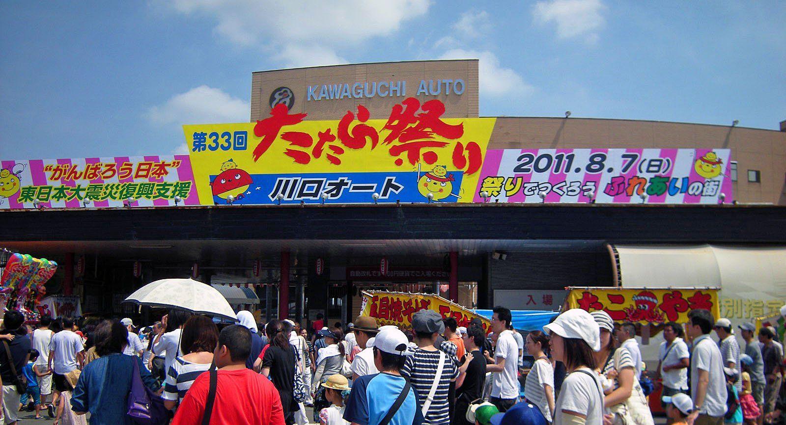 たたら祭りとは?2017年川口市花火大会の時間・場所・アクセス情報!