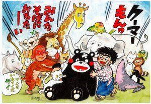 『くまモン頑張れ絵』イラスト多数!漫画家が熊本地震復興を応援