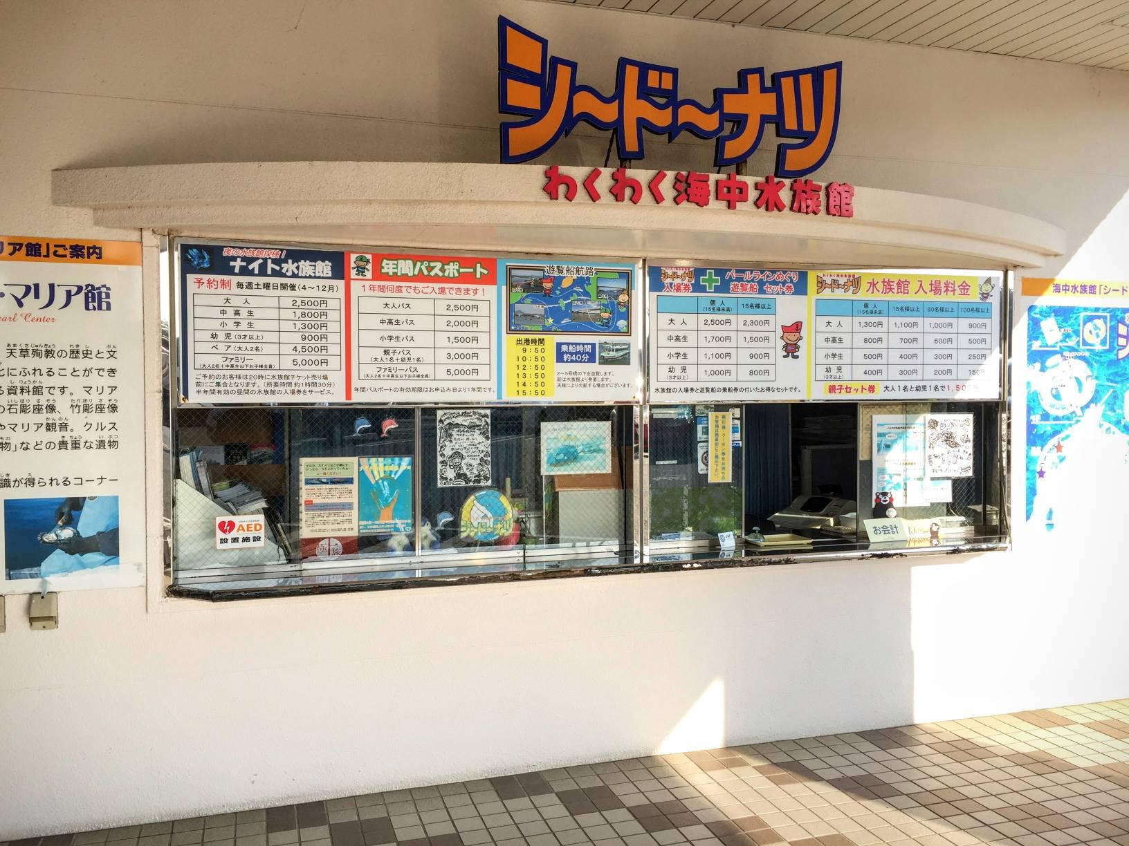 シードーナツは熊本唯一の水族館!天草のイルカも見られる!料金割引は?