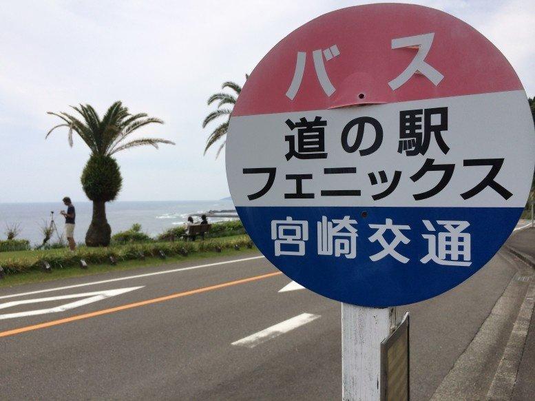 道の駅フェニックスは宮崎の人気道の駅!限定商品や名物を紹介!