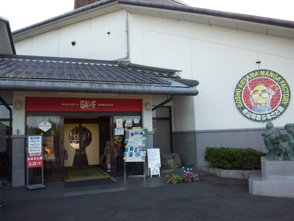 青山剛昌ふるさと館が鳥取に!アクセス・グッズ情報も!周辺にもコナンがいっぱい