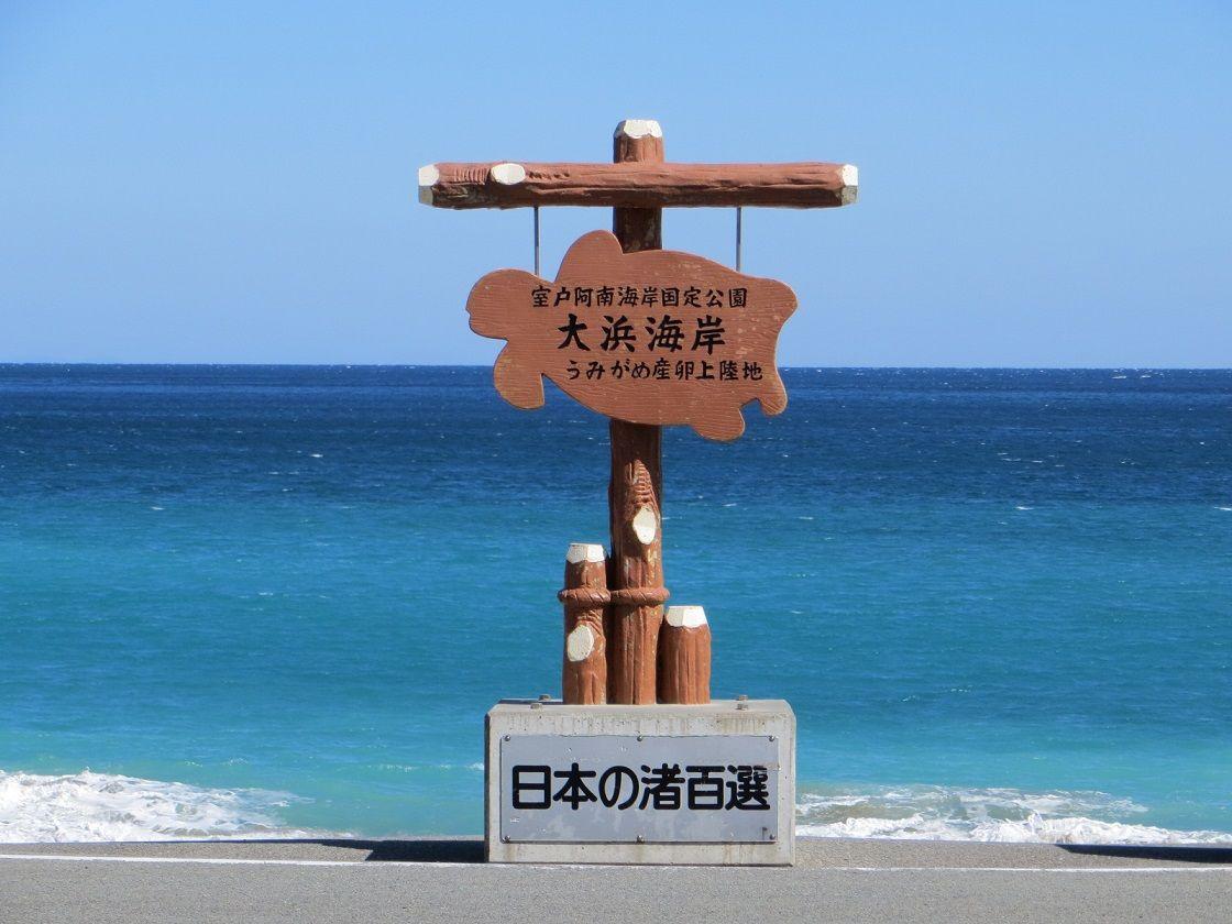 徳島・美波町の観光スポット11選!ランチやウミガメの産卵・名水はおすすめ!