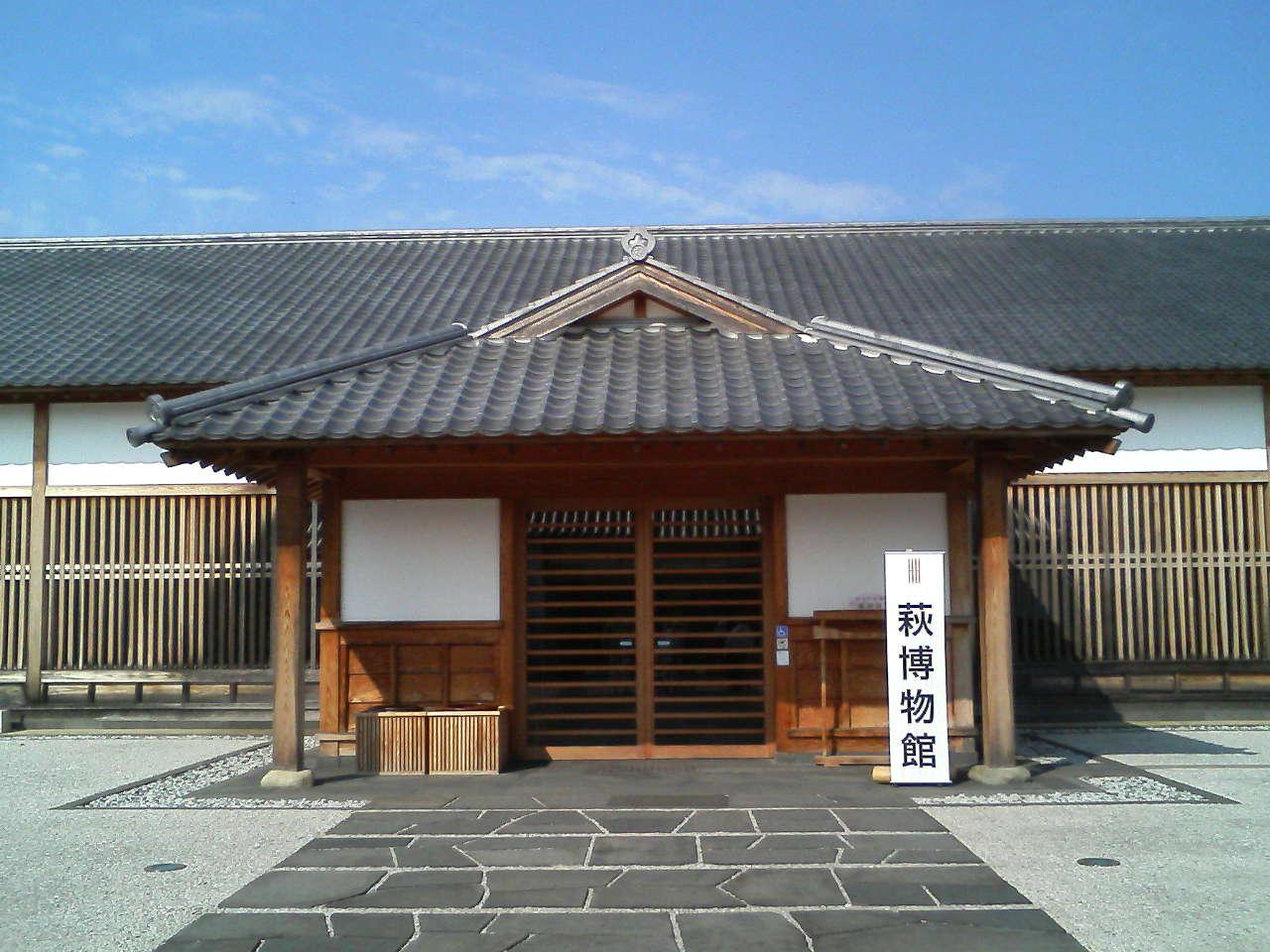 萩博物館はイベントたくさん!割引料金でお得に!アクセス・駐車場・展示物は?