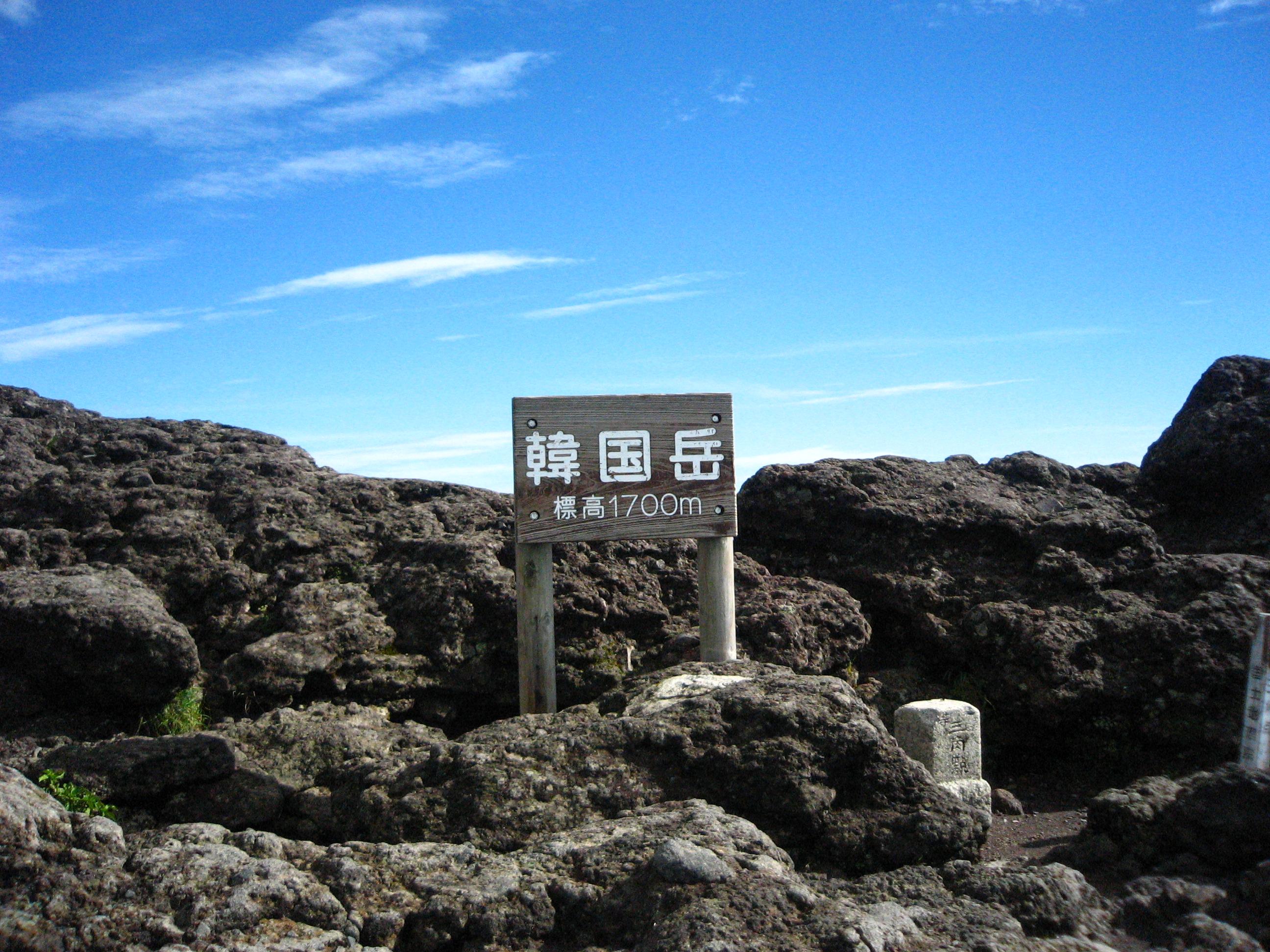 韓国岳の由来は?登山情報まとめ!初心者にピッタリなルートや登山時間は?