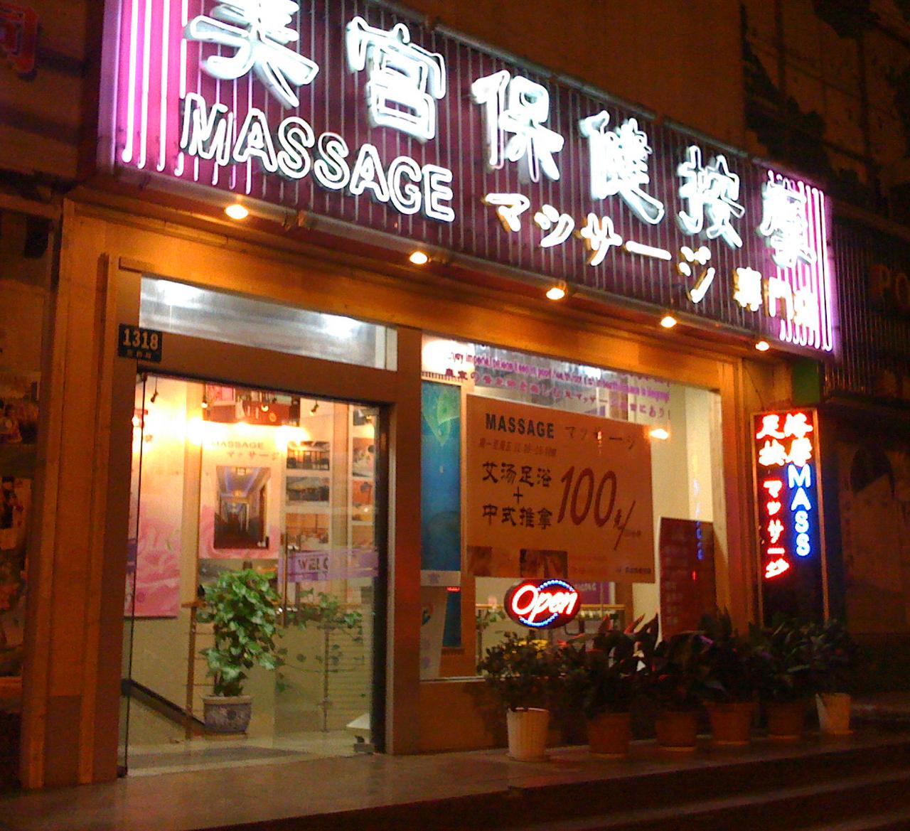 上海でマッサージのおすすめ人気店!日本語の通じる店は?料金は?