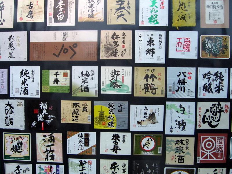 西条酒祭りで全国の日本酒が試飲できる!日程やアクセスは?人気の酒蔵も調査!