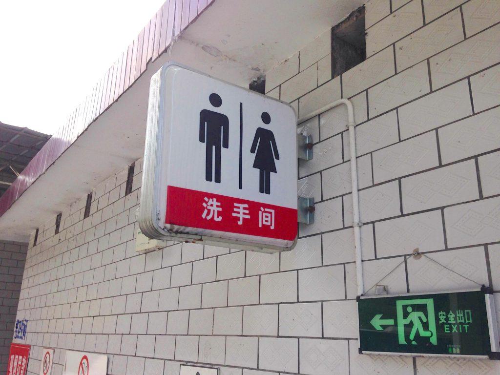中国トイレ事情!トイレットペーパーやドアが無い?知っておいて損は無し