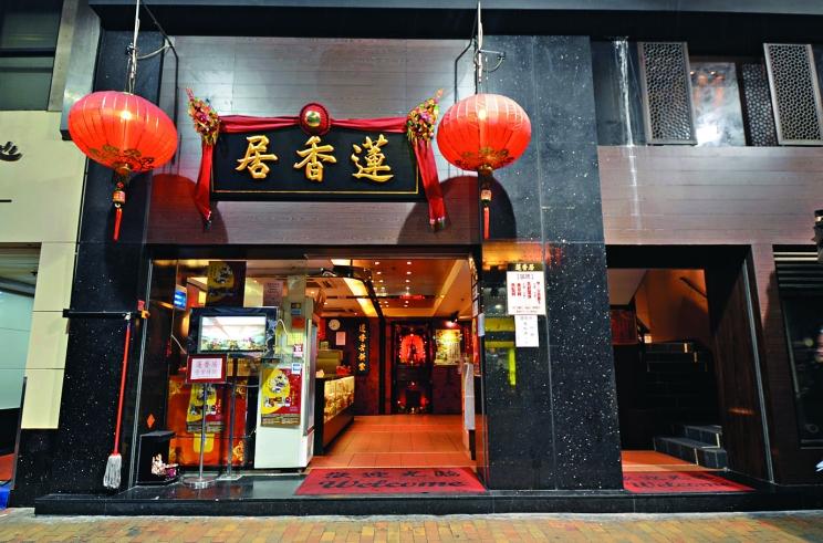 蓮香居(リンホンコイ)は上環の老舗飲茶店!絶品グルメを食べつくそう!
