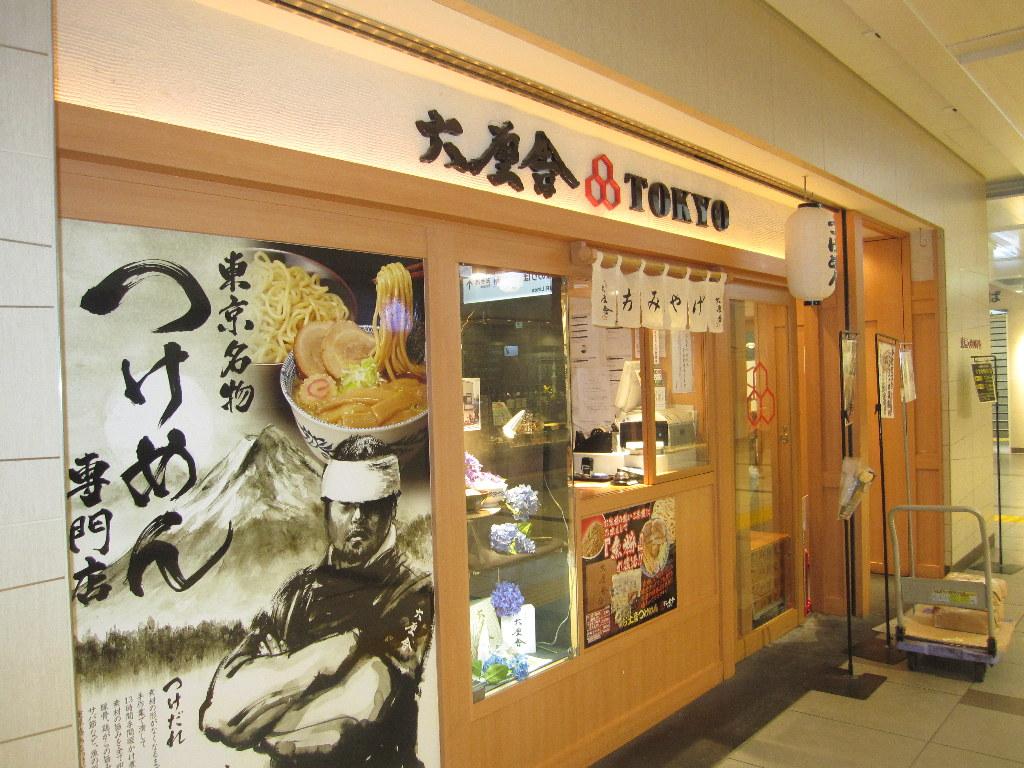東京駅『六厘舎』の朝つけでモーニング!混雑時の待ち時間や行き方は?