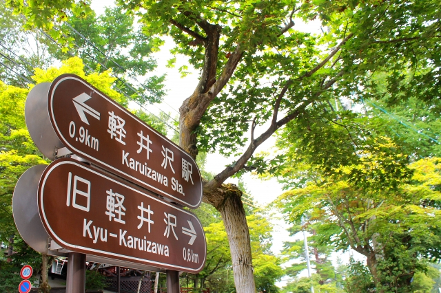 軽井沢へ日帰り旅行!ドライブデートにピッタリ!カップルおすすめ定番コース