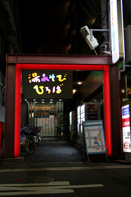 湯あそびひろば二宮温泉は神戸の癒やしスポット!低料金でオールナイト営業も魅力