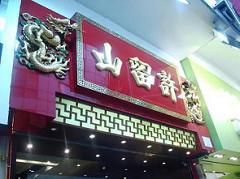 許留山のマンゴースイーツが絶品!テイクアウトもおすすめの香港の人気店!