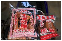 台南のお煎餅といえば「連得堂餅家」!手焼きの懐かしい味はお土産にも人気!