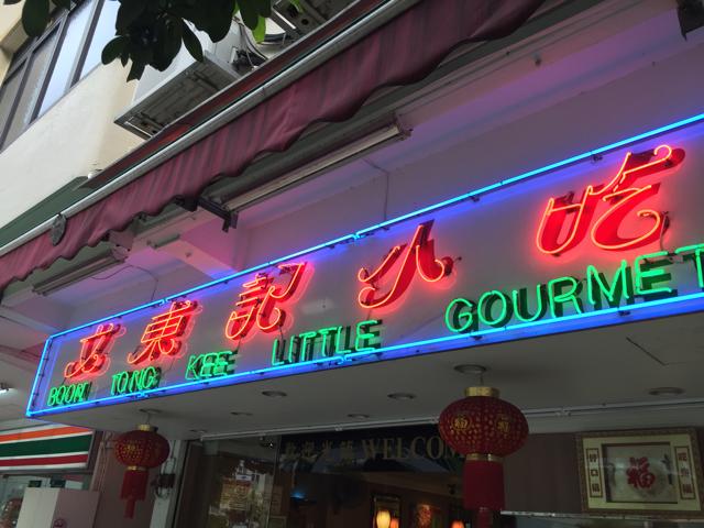 文東記(ブントンキー)のチキンライスは絶品!シンガポールの名店を紹介!