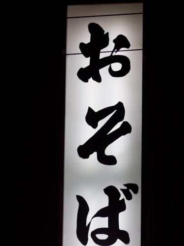 五反田でそばを食べるなら?安くて美味しいおすすめ店を厳選してご紹介!