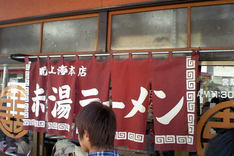 龍上海赤湯本店は山形の人気ラーメン店!おすすめのメニューやアクセスも紹介!