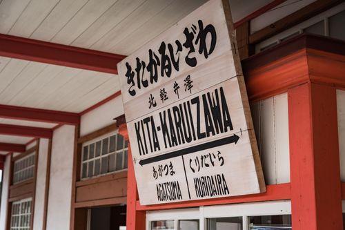 軽井沢のアクティビティ特集!子供と楽しめる体験施設で観光を満喫!