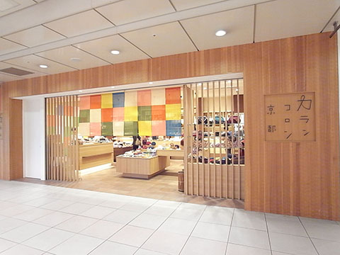 カランコロン京都でお気に入りの雑貨をゲットしよう!人気商品やアクセスは?